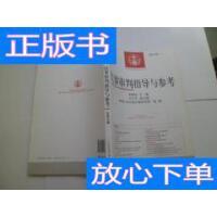 [二手旧书9成新]民事审判指导与参考. 总第56辑(2013.4) /最高?