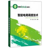 电网新技术丛书 智能电网调度技术