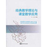 RT-经典教学理论与课堂教学应用 海洋出版社 9787502799687