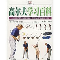 【正版二手书9成新左右】高尔夫学习科 [英] 坎贝尔,凌云 汕头大学出版社