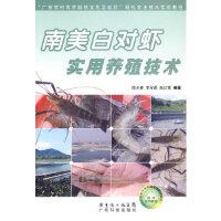 【新书店正版】南美白对虾实用养殖技术 陈水春 广东科技出版社 9787535945457