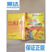 [二手旧书9成新]双鱼体育乒乓球台系列 /双鱼 双鱼
