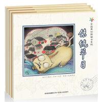 中国原创图画书系列 熊亮(全四册)