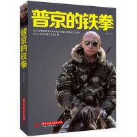 【正版二手书9成新左右】普京的铁拳 刘啸虎 华中科技大学出版社