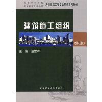 【正版二手书9成新左右】建筑施工组织(第3版 蔡雪峰 武汉理工大学出版社