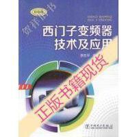 【二手旧书9成新】西门子变频器技术及应用 双色版_李志平,刘维林编著