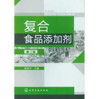 复合食品添加剂(二版) 胡国华 化学工业出版社