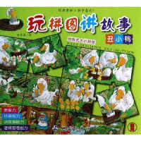 丑小鸭 ,张晋霖 编 著作,测绘出版社,9787503033537【正版保证 放心购】