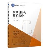 皮具设计与样板制作,金花 主编,中国轻工业出版社,9787518414413