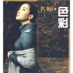 名师 色彩 张大川 四川美术出版社 9787541032769