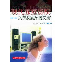 现代家庭影院的选购和配置诀窍 吴耕 上海科学技术出版社 9787532367955