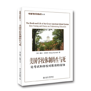 美国学校体制的生与死 (2014年度教师喜爱的100本书/Top10 、2014年度中国影响力图书推展教育类推荐图书)