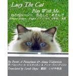 【预订】Lucy the Cat Play with Me Bilingual Japanese - English