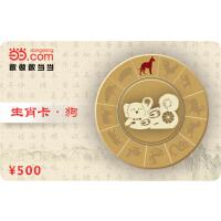 当当生肖卡-狗500元【收藏卡】