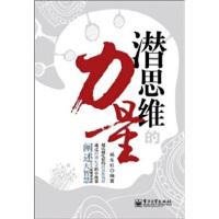 【正版二手书9成新左右】潜思维的力量 杨东红 电子工业出版社