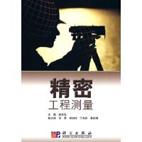 【正版二手书9成新左右】精密工程测量 赵吉先 科学出版社
