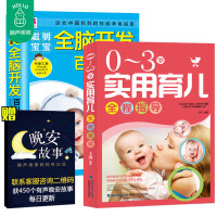 全2册新生儿育儿百科+宝宝早教全脑开发 0-3岁宝宝全脑开发大书新生儿护理百科全书父母婴儿护理育婴书籍大全新手妈妈育儿