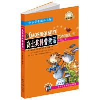 高士其科普童话 中小学生课外阅读推荐图书 高士其 陕西人民教育出版社 9787545026412