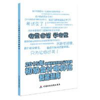 2015年会计从业资格考试智能题库:电算化 9787509561430 中国财政经济出版社一
