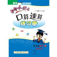 2019年秋季 黄冈小状元・口算速算 五年级数学(上)BS北师版