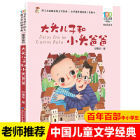 大头儿子和小头爸爸 注音版一年级必读百年百部中国儿童文学经典6-7-8-9岁 孩子课外阅读书带拼音图书小学生一年级学校