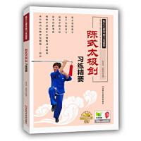 陈式太极剑习练精要,张富香,河南科学技术出版社,9787534960444