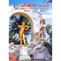 奥地利・维也纳(DVD)