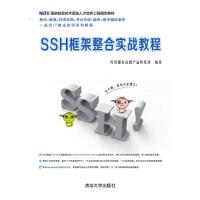 SSH框架整合实战教程 传智播客高教产品研发部 9787302423898