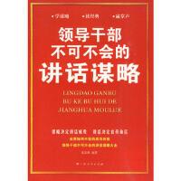 【正版二手书9成新左右】领导干部不可不会的讲话谋略 苗发勇 广西人民出版社