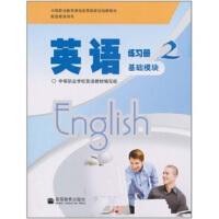 【95成新正版二手书旧书】英语练习册2(基础模块) 中等职业学校英语教材编写组