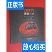 [二手旧书9新]东方舟桂林鸡血玉文化丛书之三 桂林鸡血玉雕刻艺术