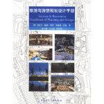 【旧书二手书9成新】旅游与游憩规划设计手册 (英)博拉,唐子颖 校 9787112061181 中国建筑工业出版社