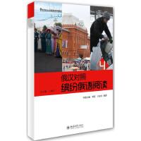 俄汉对照 缤纷俄语阅读4 邓滢,王加兴,陈静 北京大学出版社 9787301261118