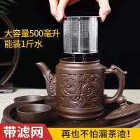 宜兴紫砂壶不锈钢过滤泡茶壶家用大容量花茶壶功夫茶具茶碗杯套装
