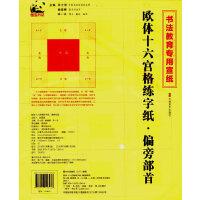欧体十六宫格练字纸(偏旁部首)
