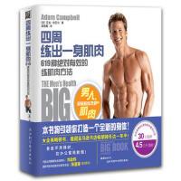 【正版二手书9成新左右】四周练出一身肌肉 (美)坎贝尔 浙江科学技术出版社