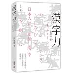 汉字力 港台原版 姜建强 香港中和出版