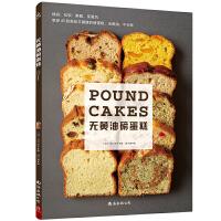 无黄油磅蛋糕 蛋糕面包制作大全烤箱美食烹饪初学 烘培教程书籍蛋糕甜点 烘焙书籍教程大全 烘焙食谱书 美味磅蛋糕