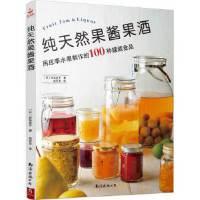 纯天然果酱果酒,(日) 谷岛圣子 赵百灵,南海出版公司【质量保障放心购买】