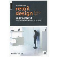 国际环境艺术设计基础教程:商业空间设计(中青雄狮出品)