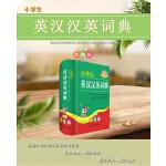 小学生英汉汉英词典(全新彩色版)
