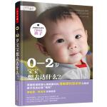 万千亲子・0―2岁宝宝想表达什么?(塔维斯托克诊所 了解你的孩子)