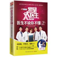 【正版二手书9成新左右】我是大医生:医生不说你不懂2 北京电视台《我是大医生》栏目组 江苏凤凰科学技术出版社