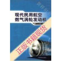 【二手旧书9成新】现代民用航空燃气涡轮发动机_赵洪利编著