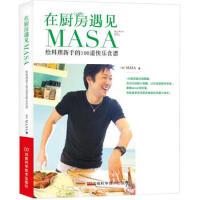 【二手旧书9成新】在厨房遇见MASA [日] MASA 河南科学技术出版社 9787534951954