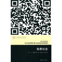 当代学术棱镜译丛/消费社会 (法)鲍德里亚,刘成富,全志钢 南京大学出版社 9787305133039
