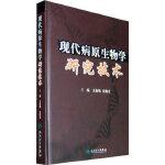 现代病原生物学研究技术 余新炳 等 人民卫生出版社 9787117137430