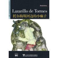 外教社西班牙语分级注释读物:托尔梅斯河边的小癞子