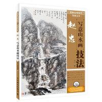 国画名师指导・写意山水――赵忠写意山水画技法