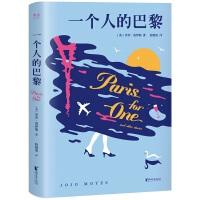 一个人的巴黎(献给都市人的暖心情书:因为你,我在这座城市苏醒;与J.K.罗琳齐名的作家乔乔,畅销17国霸榜之作,国内首